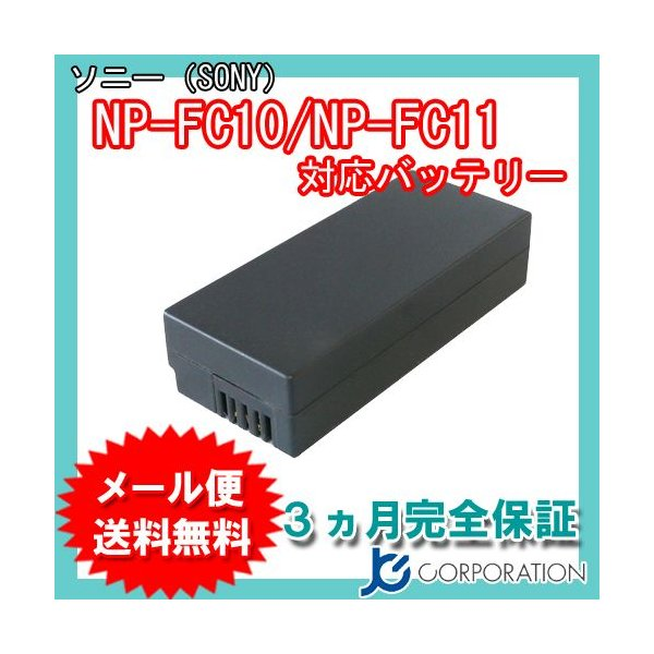 ソニー(SONY) NP-FC10/NP-FC11 互換バッテリー
