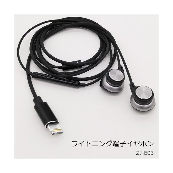 Lightning-イヤホン 【DAC内蔵】 ZJ-E03 iphone アイフォン ライトニング イヤホン