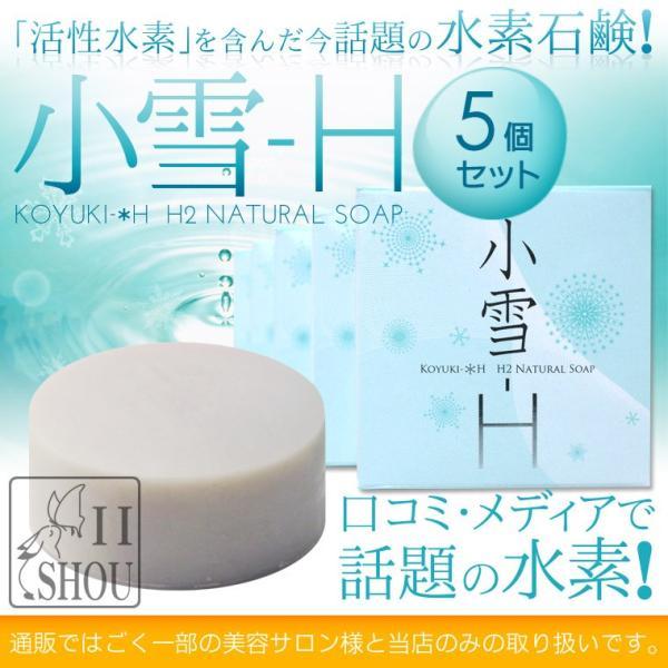ikko 石鹸