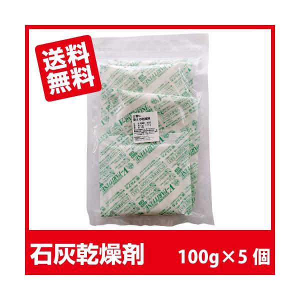 石灰乾燥剤 食品用 耐水紙 V100g ×5個 あすつく 送料無料■V100g ×5個■