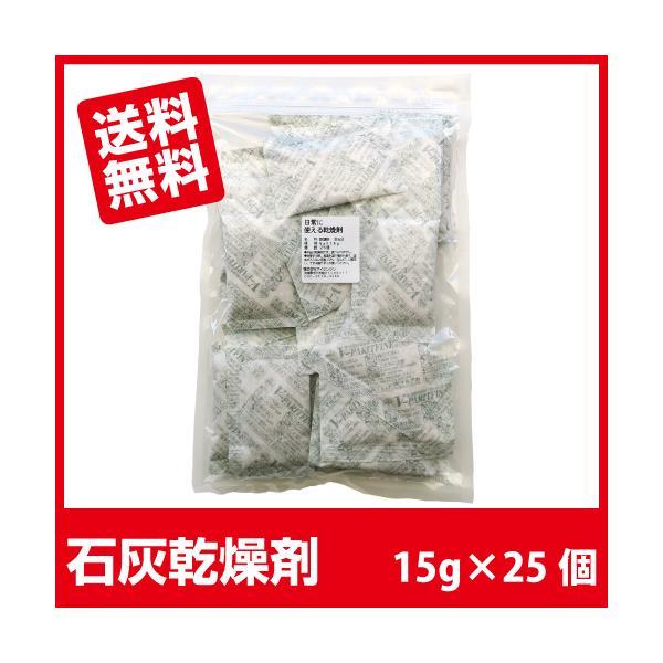 石灰乾燥剤 食品用 耐水紙 V15g ×25個 あすつく 送料無料■V15g ×25個■