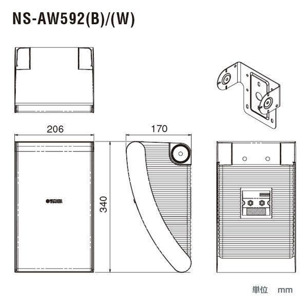 YAMAHA NS-AW592 B (ブラック) ペア (2本1組)