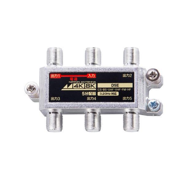 日本アンテナ 4K8K対応屋内用5分配器 D5E 2181604