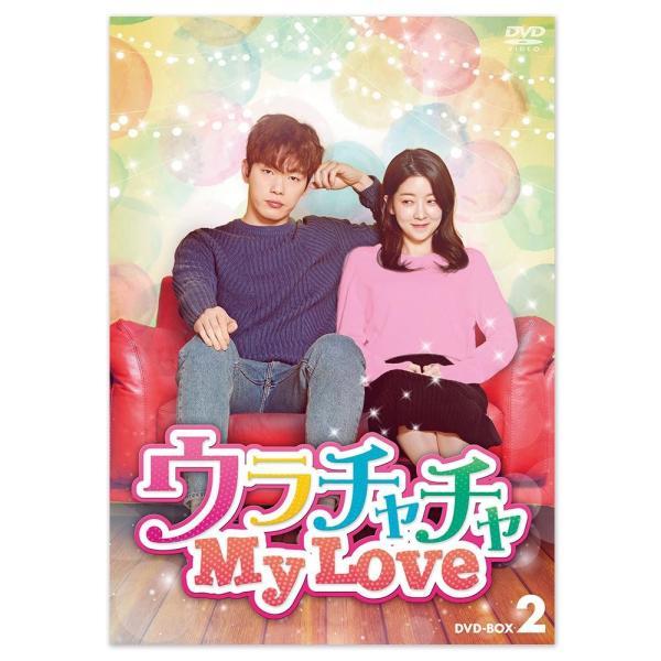 WEB限定 ウラチャチャ My Love KEDV-0643 DVD-BOX2 現品