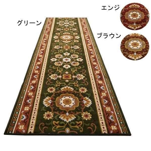 アラベスク 予約 本物◆ 廊下敷き 廊下マット 65×540cm エンジ
