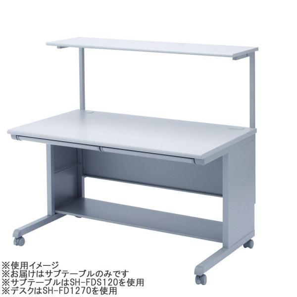 サンワサプライ サブテーブル SH-FDS120 セール価格 完売