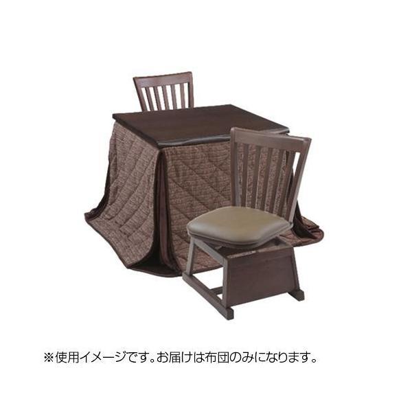 使い勝手の良い こたつテーブル用 布団 訳あり商品 楓-80FU 代引き不可 Q148