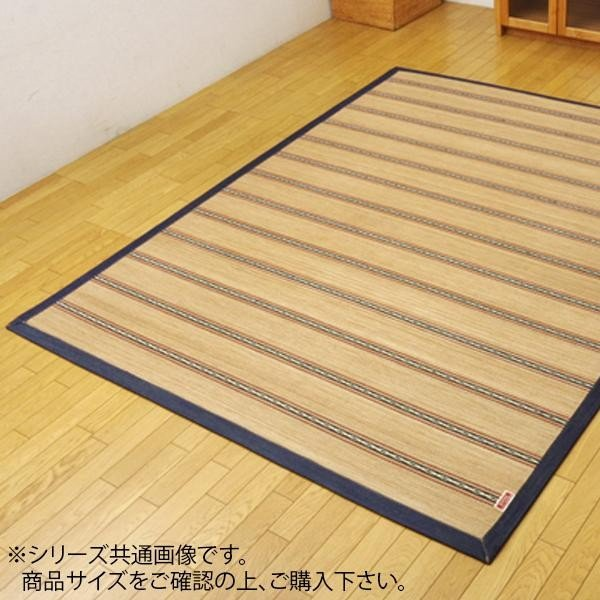 竹カーペット DXヴィンテージ 190×240cm 5350680 今ダケ送料無料 安心の定価販売