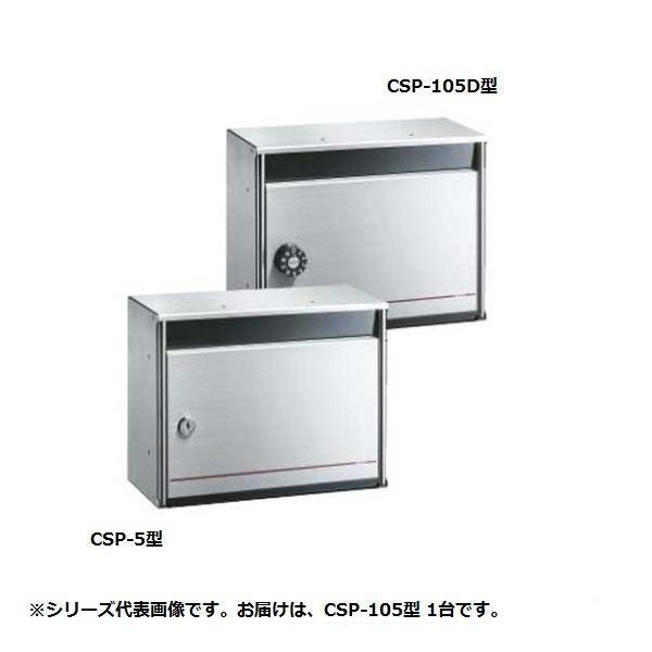 高価値 ダイケン 宅送 ポスト 集合郵便受 CSP-105D 代引き不可 静音ダイヤル錠タイプ