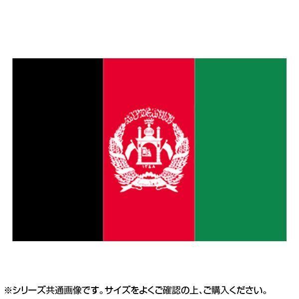 N国旗 高額売筋 アフガニスタン No.2 W1350×H900mm 激安セール 22816