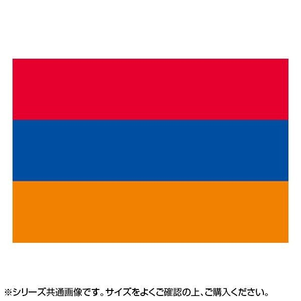 N国旗 アルメニア No.2 22840 日本全国 送料無料 中古 W1350×H900mm