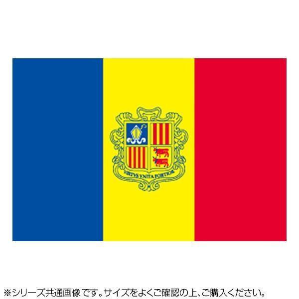 N国旗 アンドラ 好評 No.2 22852 激安超特価 W1350×H900mm