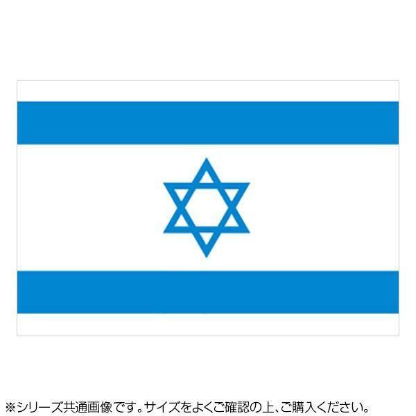 N国旗 即納最大半額 イスラエル No.2 スピード対応 全国送料無料 22864 W1350×H900mm
