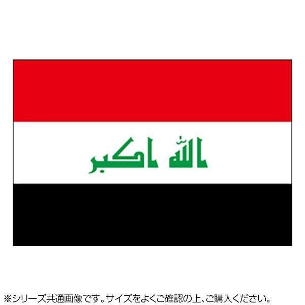 N国旗 正規品 即納最大半額 イラク No.2 W1350×H900mm 22872
