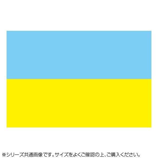 N国旗 売買 ウクライナ No.2 5☆大好評 W1350×H900mm 22892