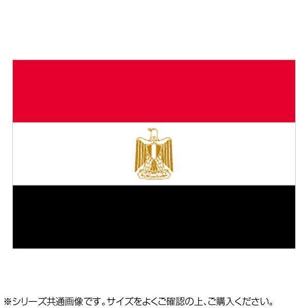 N国旗 エジプト No.2 メーカー公式 W1350×H900mm 推奨 22908