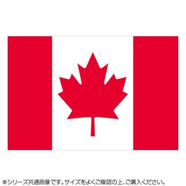 N国旗 カナダ No.2 W1350×H900mm 数量限定アウトレット最安価格 22952 引出物