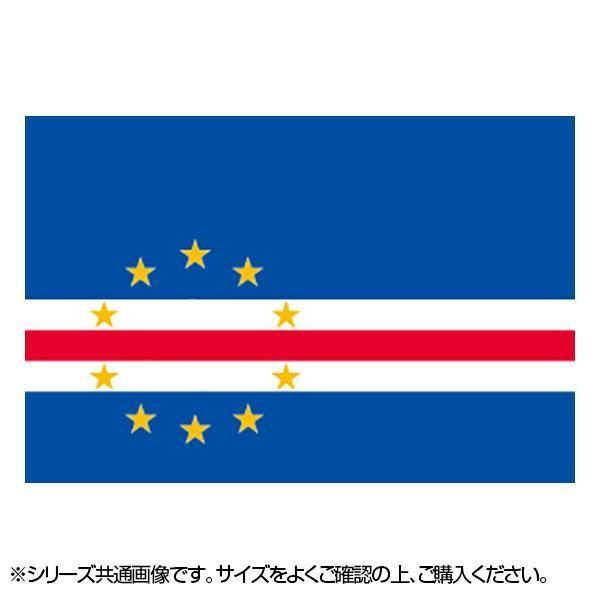 N国旗 カーボベルデ 全国一律送料無料 No.2 22964 販売 W1350×H900mm