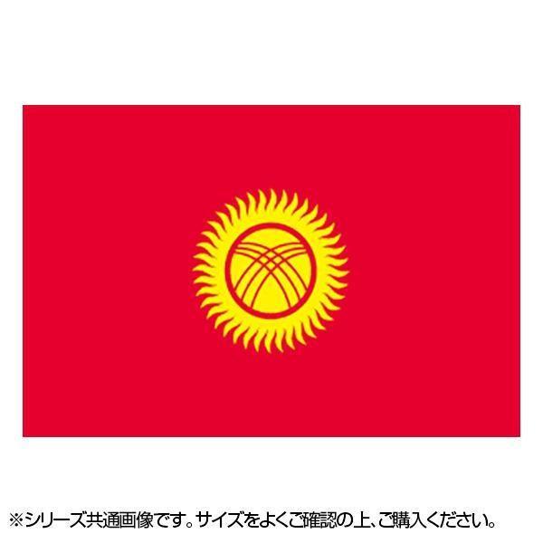 N国旗 キルギスタン 新作 大人気 贈物 No.2 22996 W1350×H900mm