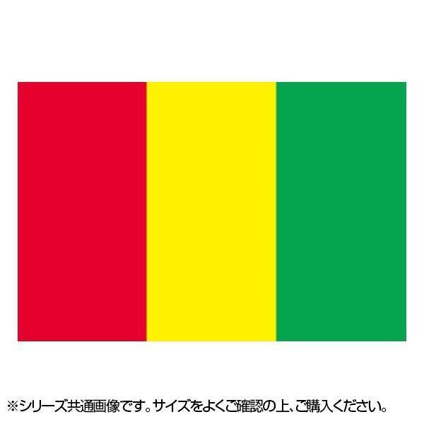 N国旗 ギニア No.2 税込 W1350×H900mm 期間限定 23000