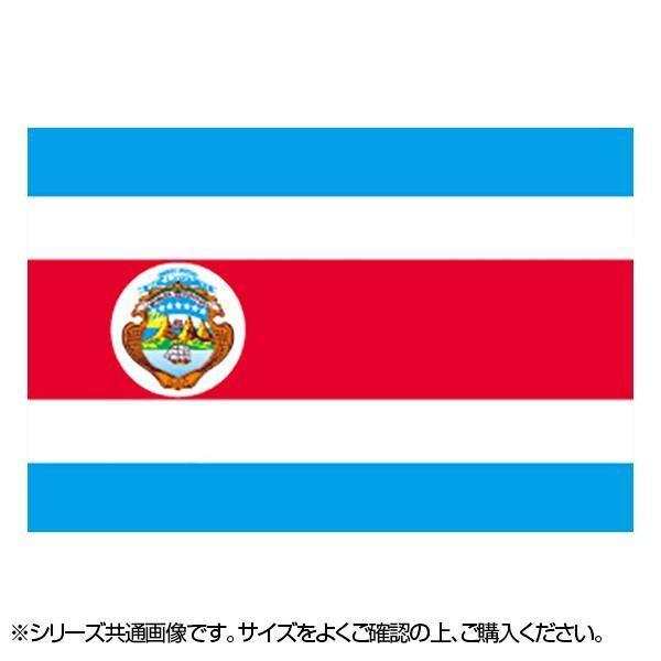 N国旗 コスタリカ No.2 購入 23032 W1350×H900mm 高品質