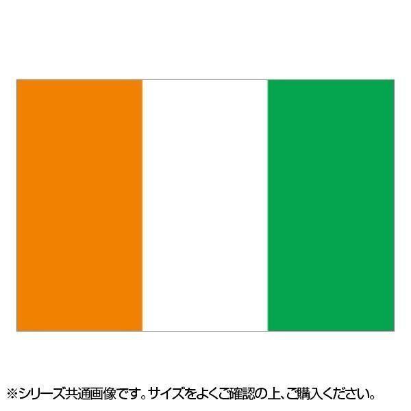 N国旗 コートジボアール 限定価格セール No.2 当店限定販売 23056 W1350×H900mm