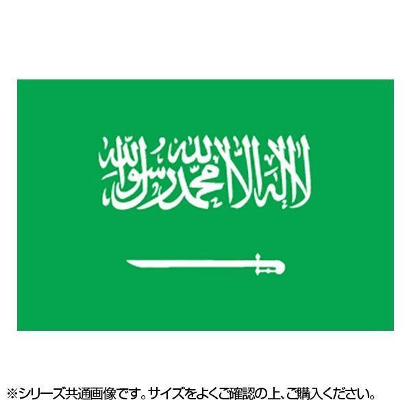 N国旗 サウジアラビア No.2 即出荷 正規逆輸入品 W1350×H900mm 23060