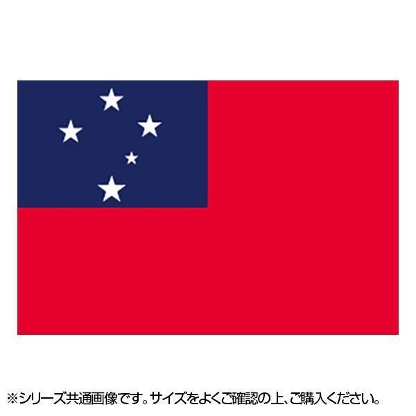 一部予約 N国旗 特別セール品 サモア No.2 W1350×H900mm 23064