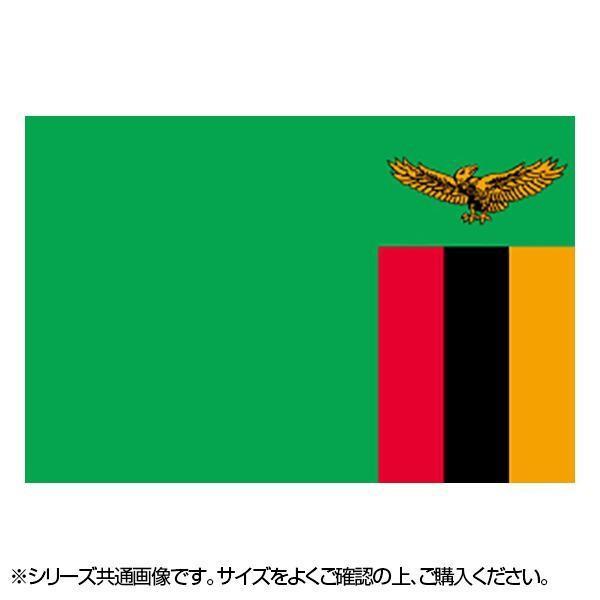 N国旗 ザンビア 早割クーポン No.2 W1350×H900mm 激安通販ショッピング 23076