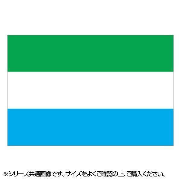 超特価 N国旗 シエラレオネ No.2 W1350×H900mm 23080 激安通販専門店