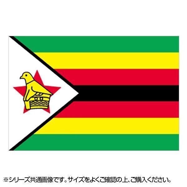 期間限定で特別価格 N国旗 ジンバブエ No.2 激安通販専門店 W1350×H900mm 23104
