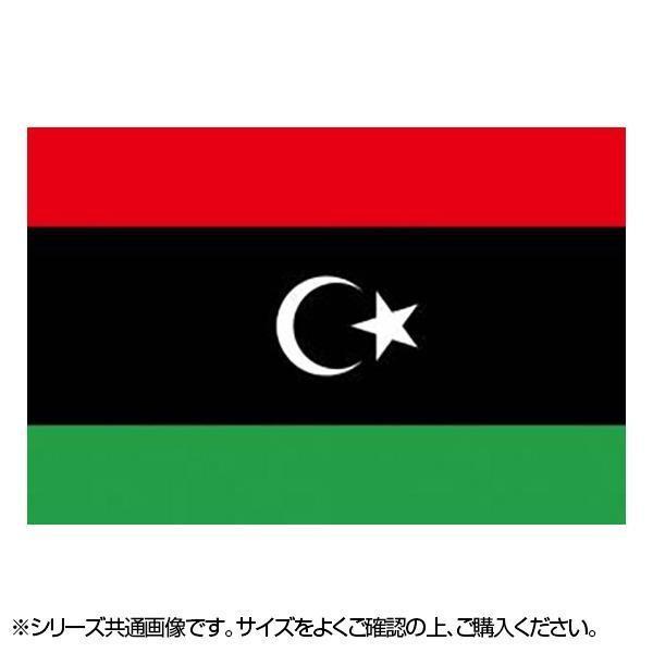 N国旗 通販 激安◆ 新リビア No.2 ふるさと割 W1350×H900mm 23108