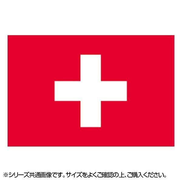 N国旗 贈与 スイス No.2 市販 23112 W1350×H900mm