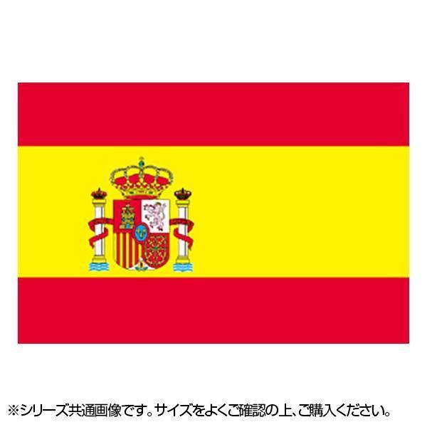 N国旗 スペイン 安心の実績 高価 買取 強化中 未使用 No.2 23120 W1350×H900mm