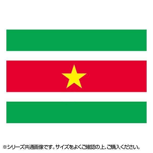 N国旗 メーカー公式ショップ スリナム No.2 値引き 23124 W1350×H900mm
