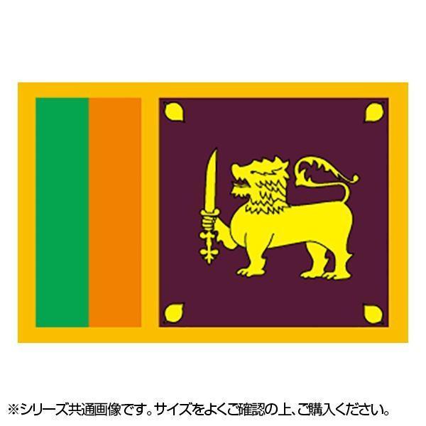 N国旗 スリランカ No.2 贈答品 23128 W1350×H900mm 予約