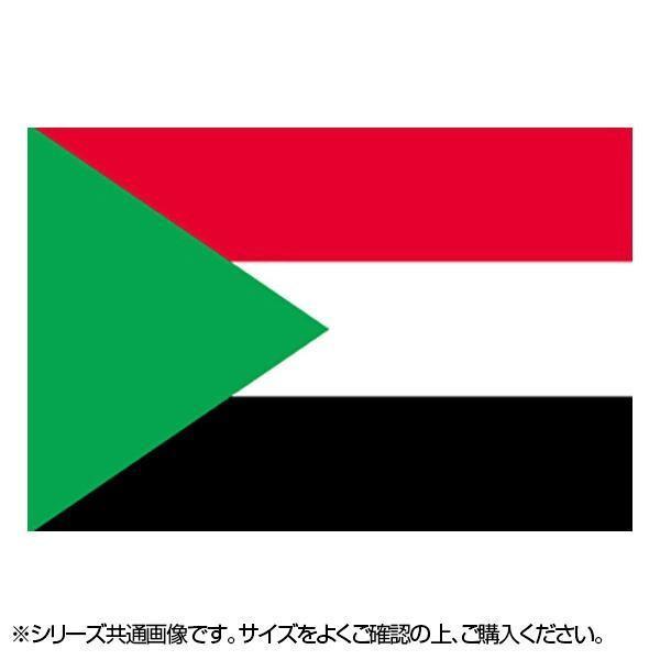 人気の製品 N国旗 スーダン No.2 W1350×H900mm サービス 23144
