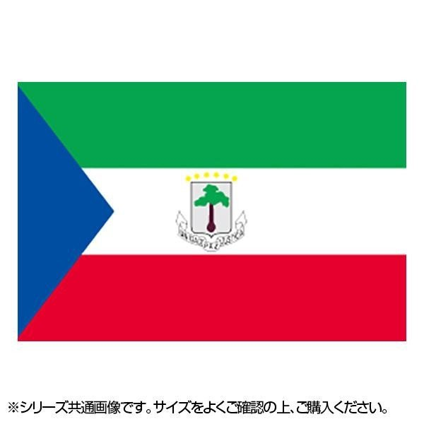 N国旗 赤道ギニア No.2 W1350×H900mm 23152 メーカー在庫限り品 大規模セール