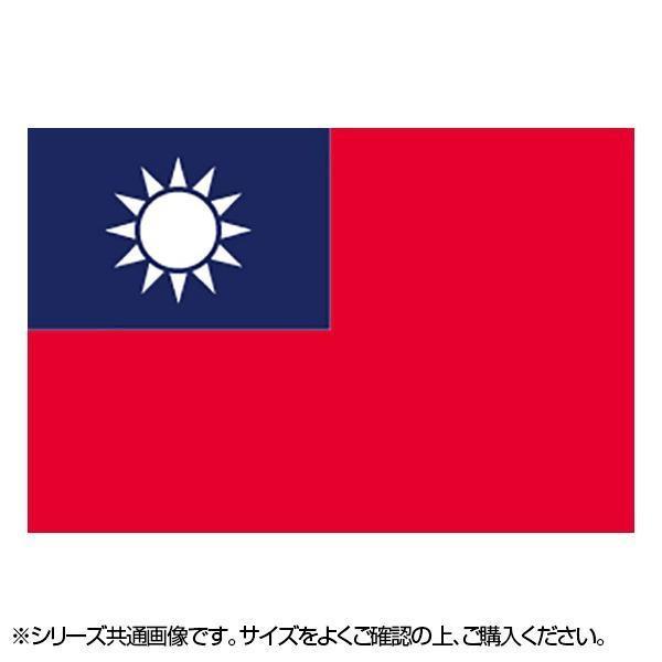 N国旗 台湾 No.2 送料無料新品 23192 W1350×H900mm 今季も再入荷