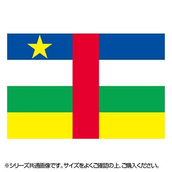 N国旗 中央アフリカ No.2 SALE開催中 23212 クリアランスsale!期間限定! W1350×H900mm