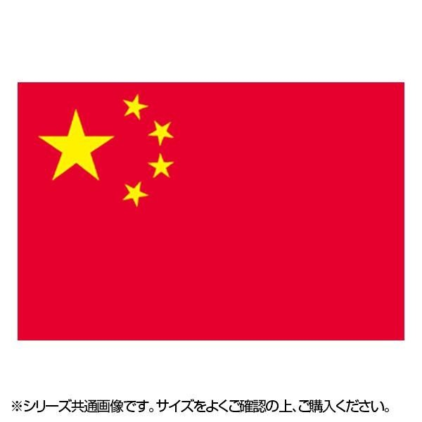 N国旗 中華人民共和国 トレンド No.2 W1350×H900mm 別倉庫からの配送 23216