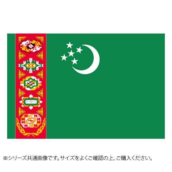 N国旗 トルクメニスタン No.2 23244 輸入 W1350×H900mm 1年保証
