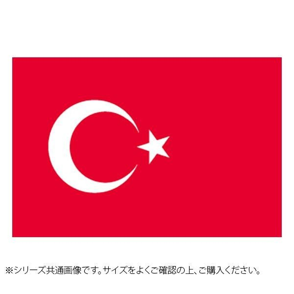 N国旗 トルコ No.2 W1350×H900mm お中元 23248 高品質