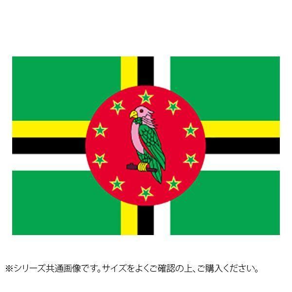 まとめ買い特価 N国旗 ドミニカ国 オープニング 大放出セール No.2 23268 W1350×H900mm