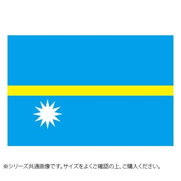 N国旗 ナウル No.2 W1350×H900mm 23276 セールSALE%OFF アイテム勢ぞろい
