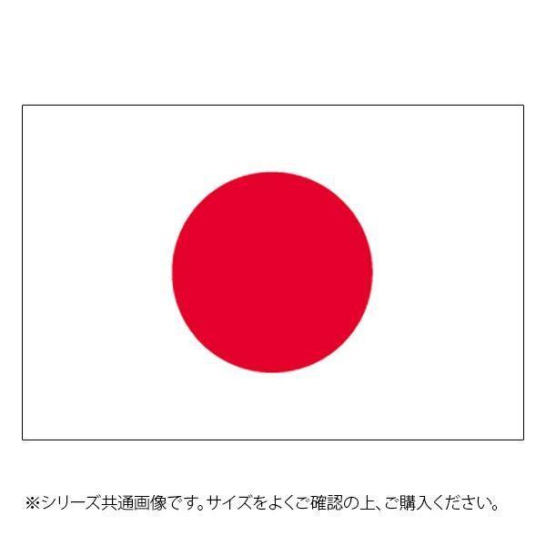 N国旗 日本 No.2 23292 W1350×H900mm 送料無料 激安 お買い得 キ゛フト お買い得
