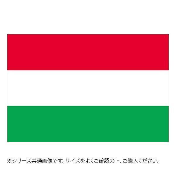 N国旗 登場大人気アイテム ハンガリー 全国どこでも送料無料 No.2 W1350×H900mm 23312