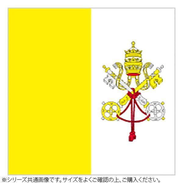 N国旗 バチカン No.2 別倉庫からの配送 買い物 W900×H900mm 23316