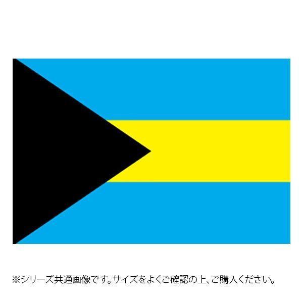 N国旗 バハマ No.2 23324 W1350×H900mm 在庫処分 驚きの値段