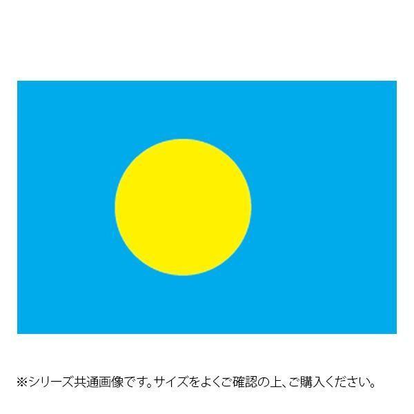 N国旗 高級な パラオ No.2 W1350×H900mm 23352 完全送料無料